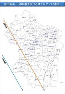 羽田新ルートの影響を受ける町丁目マップ(港区)