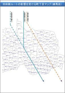 羽田新ルートの影響を受ける町丁目マップ(練馬区)