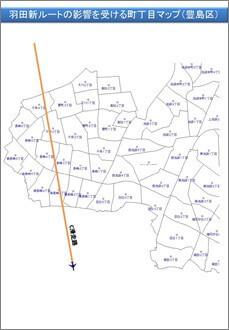 羽田新ルートの影響を受ける町丁目マップ(豊島区)