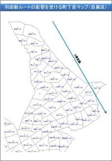 羽田新ルートの影響を受ける町丁目マップ(目黒区)
