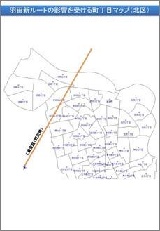 羽田新ルートの影響を受ける町丁目マップ(北区)