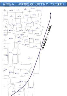 羽田新ルートの影響を受ける町丁目マップ(江東区)