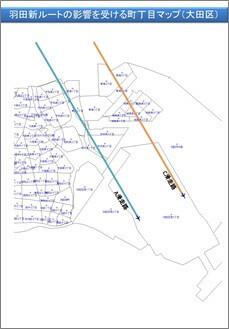 羽田新ルートの影響を受ける町丁目マップ(大田区)