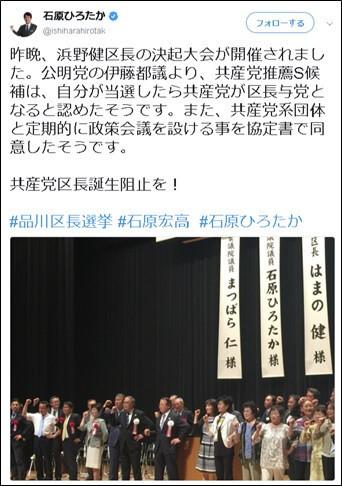 石原宏高議員のツイート