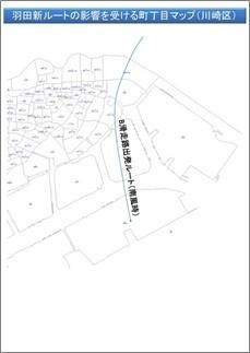 羽田新ルートの影響を受ける町丁目マップ(川崎区)