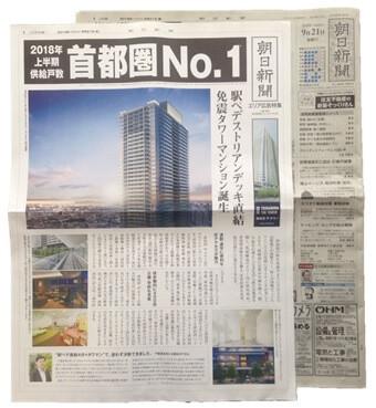 新聞記事風のマンション広告