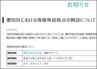 墨田区における情報発信拠点の設置について