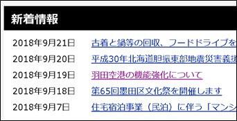 墨田区HP(新着情報)
