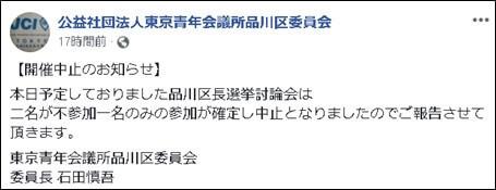「品川区長選挙討論会」中止