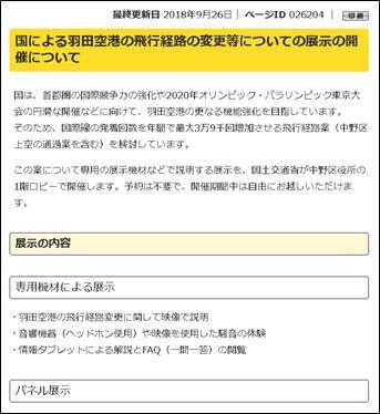 国による羽田空港の飛行経路の変更等についての展示の開催について