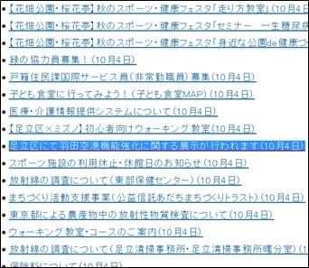 足立区にて羽田空港機能強化に関する展示が行われます(新着情報)