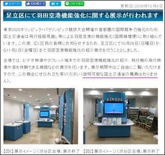 羽田空港機能強化に関する展示|足立区