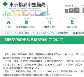 東京都の都市整備局のHP「羽田空港の更なる機能強化について」