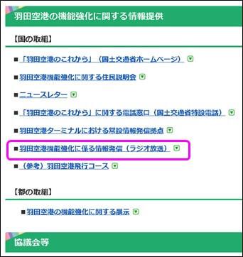 羽田空港の機能強化に関する情報提供