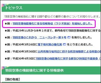 羽田空港機能強化に係る情報発信(ラジオ放送)を開始しました。