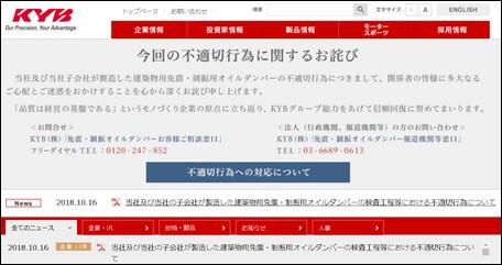 KYB(株)のトップページ