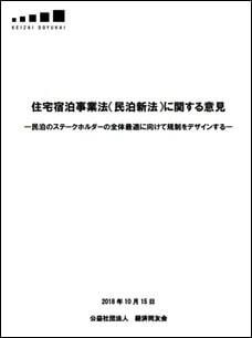 住宅宿泊事業法(民泊新法)に関する意見