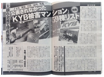 週刊新潮_KYB被害マンション