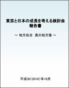 東京と日本の成長を考える検討会報告書