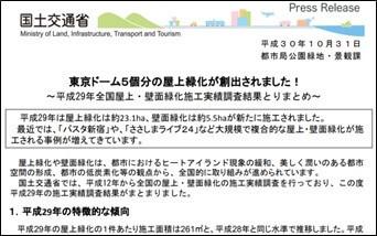 東京ドーム5個分の屋上緑化が創出されました