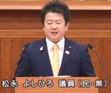 松永よしひろ議員(国民民主党)