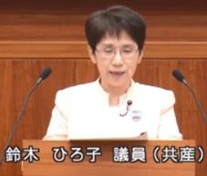 鈴木ひろ子議員(共産党)