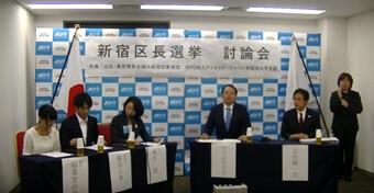 新宿区長選挙討論会
