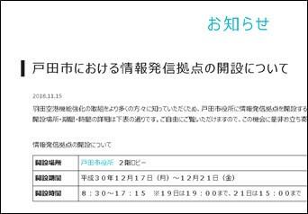 戸田市における情報発信拠点の開設について