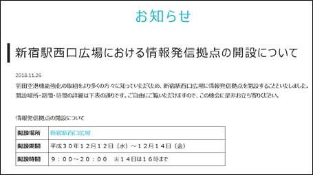 新宿駅西口広場における情報発信拠点の開設について