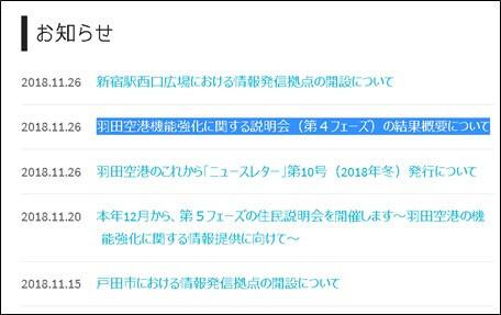 羽田空港機能強化に関する説明会(第4フェーズ)の結果概要について