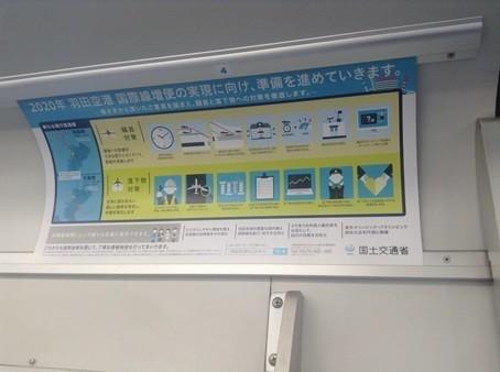 地下鉄車内の窓上ポスター