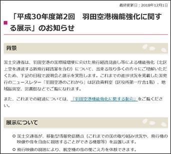 平成30年度第2回 羽田空港機能強化に関する展示」のお知らせ