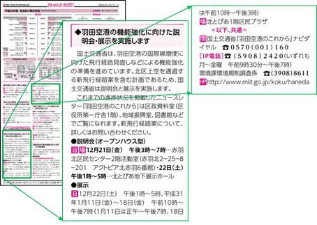 「北区ニュース(広報紙)」12月1日号