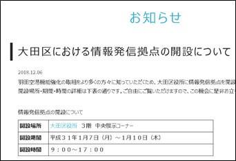 大田区における情報発信拠点の開設について