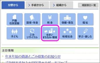 大田区ホームページ:トップページ