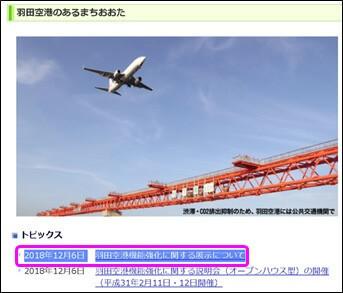 羽田空港のあるまちおおた