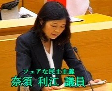 奈須議員(フェアな民主主義)