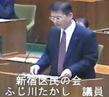 ふじ川議員(新宿区民の会)