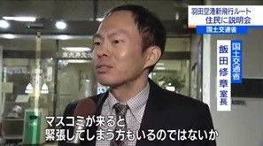 国土交通省の飯田修章室長