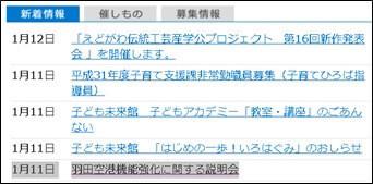 羽田空港機能強化に関する説明会