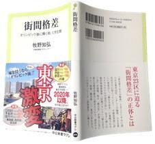 牧野知弘著『街間格差-オリンピック後に輝く街、くすむ街』中央公論新社
