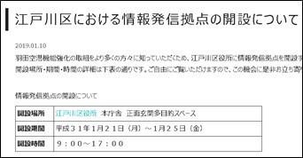 江戸川区における情報発信拠点の開設について
