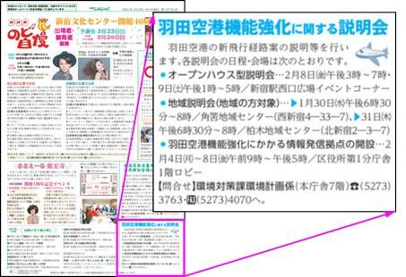 「広報しんじゅく」(19年1月15日号)