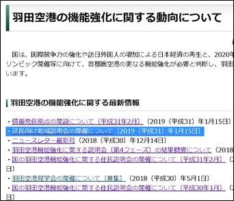羽田空港の機能強化に関する動向について