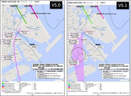 南風時の新飛行経路(案)について(2川崎市)P94