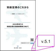 FAQ冊子の最新バージョンはv5.1