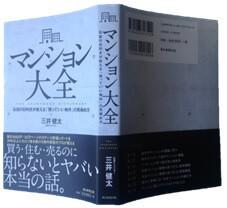 三井健太著『マンション大全』朝日新聞出版
