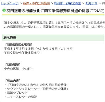 羽田空港の機能強化に関する情報発信拠点の開設について