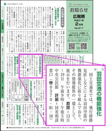 『広報蕨(お知らせ版)』2月号