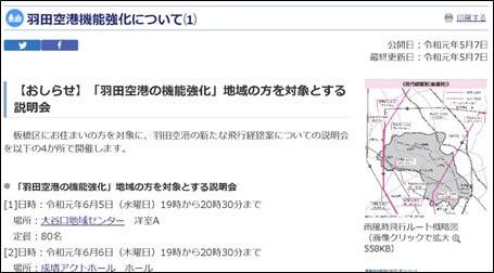 羽田空港機能強化について⑴